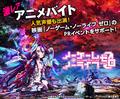 アニメ映画「ノーゲーム・ノーライフ ゼロ」、ニコ生特番第2回を6月23日放送! イベントスタッフ募集&コラボ情報も