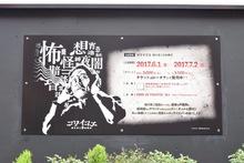稲川淳二の怖い話が、ホログラム映像でも~っとコワい! 「コワイコエ 稲川淳二のお葬式」公演レポート