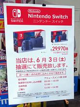 ビックカメラグループで「Nintendo Switch」の抽選販売が明日6月3日(土)に実施!