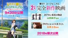 TVアニメ「響け!ユーフォニアム」、完全新作映画2作品が制作決定! 今秋公開の劇場版キービジュアル&特別告知映像も解禁