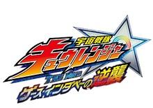 特撮「宇宙戦隊キュウレンジャー」、999人のエキストラとキュウレンジャーが一緒に踊る「キュータマ音頭!」シングルCD発売!