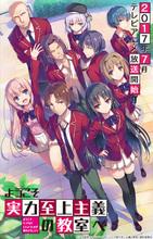 夏アニメ「ようこそ実力至上主義の教室へ」、7月12日より放送スタート! EDテーマはMinamiが担当