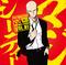 「ワンパンマン」、TVアニメ第2期に向け再始動! プロジェクト第1弾はオリジナルCD
