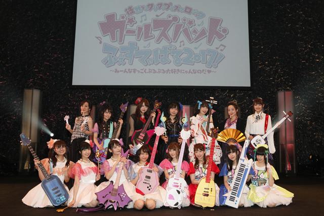 TVアニメ「SHOW BY ROCK!!#」のライブイベント「ガールズバンドふぇすてぃばる2017~」のオフィシャルレポートが到着!