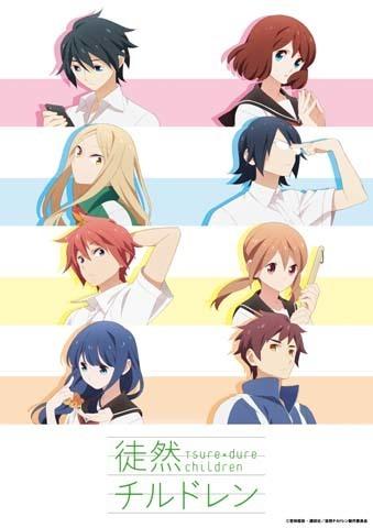 夏アニメ「徒然チルドレン」、7月4日より放送スタート! キービジュアルも解禁に