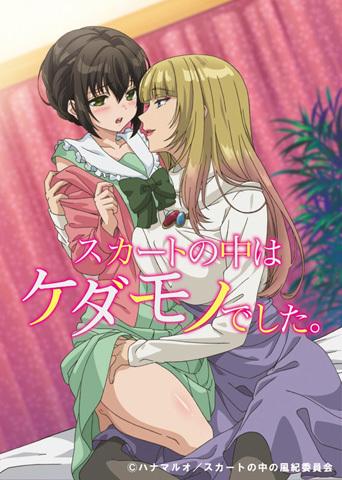 夏アニメ「スカートの中はケダモノでした。」、7月2日より放送スタート! 放送記念ツイッターキャンペーンも