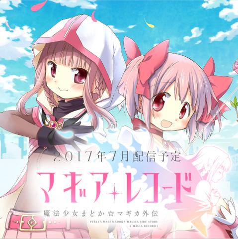 「魔法少女まどか☆マギカ Ultimate Best」発売決定!TVも劇場版も遊技機も、代表曲を網羅!!
