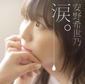 安野希世乃1stミニアルバム「涙。」アルバムジャケット写真公開!!