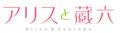 春アニメ「アリスと蔵六」、最終話直前一挙配信が決定!