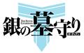 【速報!】「銀の墓守り(ガーディアン) 」第2期の制作が決定!! 放送は2018年1月予定!!