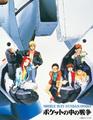 「機動戦士ガンダム0080 ポケットの中の戦争Blu-rayメモリアルボックス」、コメンタリーに浪川大輔、林原めぐみ、辻谷耕史出演!