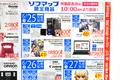 「ビックカメラAKIBA」が本日6月22日グランドOPEN! 29日まで日替わりオープニングセールを実施