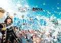 「宇宙戦隊キュウレンジャー」のヒーローショーも開催!チャンバラと戦国グルメが楽しめる「合戦フェス」が7/2(日)に開催!