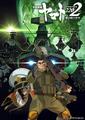 「宇宙戦艦ヤマト2202 愛の戦士たち 第二章」上映記念インタビュー第2回! 「ぜひ覚悟を持って見ていただきたい!」ヤマトを率いる主人公・古代進を演じる小野大輔が語る決意