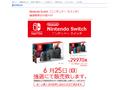 ビックカメラグループで「PSVR」&「Nintendo Switch」の抽選販売を実施 秋葉原ではビックカメラAKIBA&ソフマップ3店舗が対象