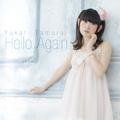 この時を待っていた!ゆかりんこと田村ゆかり、2年2ヶ月ぶりの新曲「Hello Again」発表!さらに新ラジオ番組の放送が決定!