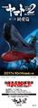 アニメ「宇宙戦艦ヤマト2202 愛の戦士たち」、第三章 「純愛篇」は10月14日に上映! BD特別限定版などの情報も発表