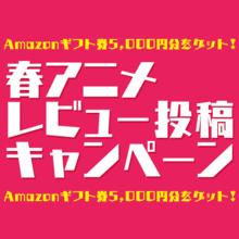 あにぽた「2017春アニメ・レビュー投稿キャンペーン」を開始! Amazonギフト券5,000円分が10名様に当たるチャンス!!