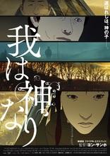 ヨン・サンホ監督作品、アニメ映画「我は神なり」が2017年10月公開決定!ポスターも解禁に