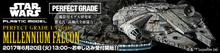 でかくてリアル! 「スター・ウォーズ/新たなる希望」より、「PERFECT GRADE 1/72 ミレニアム・ファルコン」がプレミアムバンダイにて予約受付開始!
