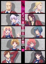 夏アニメ「ようこそ実力至上主義の教室へ」、キービジュアル&PV解禁!OP・EDタイトルも発表に。
