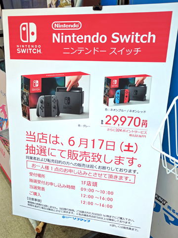 ビックカメラグループで「Nintendo Switch」の抽選販売が明日6月17日(土)に実施!