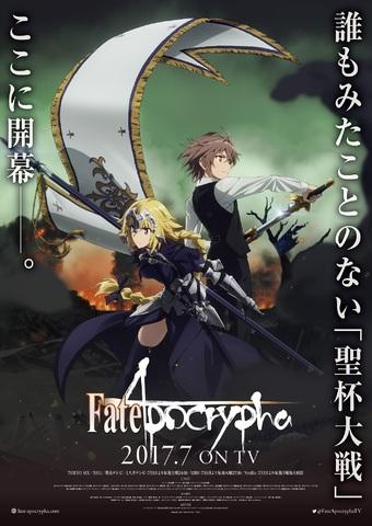 夏アニメ「Fate/Apocrypha」物語を彩る追加キャストを発表!さらに最新PVも公開!
