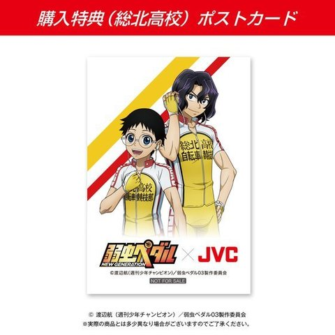 TVアニメ「弱虫ペダル NEW GENERATION」×JVCケンウッド、コラボステレオヘッドセット予約開始!