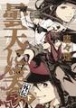 アニメ映画「曇天に笑う<外伝>」、前篇「曇天に笑う<外伝> ~決別、犲の誓い~」が12月2日に上映決定! メインキャストが再集結!
