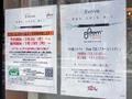 末広町駅近くのタバコ店「逸品道」にて電子タバコ「Ploom TECH」の予約販売がスタート! 予約開始は7月3日(月)から