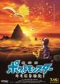 「めざせポケモンマスター -20th Anniversary-」20年振りの大反響! 配信チャート1位獲得!