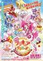 「映画キラキラ☆プリキュアアラモード パリッと!想い出のミルフィーユ!」ポスター解禁&前売り券発売開始!