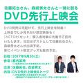 10月4日、ファン待望のACTORSライブイベントDVDがついに発売!!置鮎龍太郎、佐藤拓也、高橋直純ら人気声優が出演!