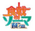 TVアニメ「食戟のソーマ 餐ノ皿」最新PV公開&公式サイトリニューアル!