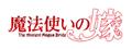 2017年10月スタートのTVアニメ「魔法使いの嫁」、「ANIME EXPO2017」ワールドプレミアレポートが到着!