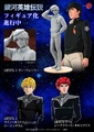 コトブキヤから「銀河英雄伝説」がARTFX J シリーズで遂にフィギュア化決定! 第一弾はヤン・ウェンリー!