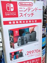 ビックカメラグループで「Nintendo Switch」の抽選販売を明日7月1日(土)に実施 秋葉原ではビックカメラAKIBA&ソフマップの3店舗が対象