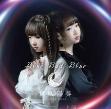 東城陽奏の2ndシングル「Blue Bud Blue」のスポット映像が解禁! 夏アニメ「捏造トラップ -NTR-」OPテーマ