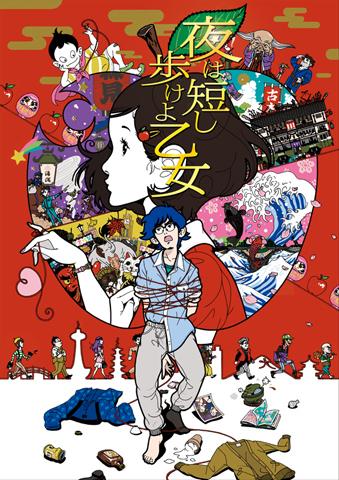 アニメ映画「夜は短し歩けよ乙女」、BD&DVDが10月18日発売決定! BD特装版の特典情報も