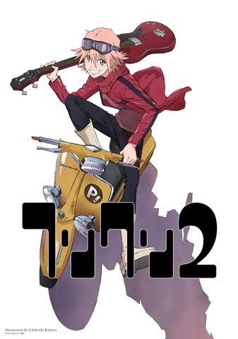 アニメ「フリクリ2」「フリクリ3」が新作劇場アニメとして2018年公開決定! PV第1弾&場面カットも初公開