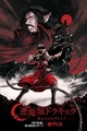 名作ゲームがアニメ化! 7月7日配信開始の「悪魔城ドラキュラ ―キャッスルヴァニア―」吹替えキャストに置鮎、三木らが決定