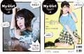 南條愛乃、上坂すみれがカバーを飾る「My Girl」最新号が7月12日に発売!!