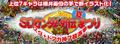 "SDガンダム外伝の""神""キャラ選抜選挙を開催! 横井画伯の描き下ろし権を賭けて鎬を削る!"