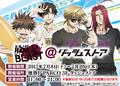 夏アニメ「最遊記RELOAD BLAST」、ドラマCD第1巻&EDテーマ「リフレイン」のジャケットが公開! 期間限定ストア情報も
