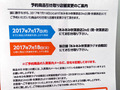 ホビーショップ「あみあみ」の新店「秋葉原ラジオ会館店」が7月15日(土)OPEN!