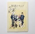 夏アニメ「捏造トラップ-NTR-」、加隈亜衣&五十嵐裕美のサイン入り台本を抽選でプレゼントするレビューキャンペーン開始!