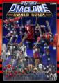 「ダイア♪クロン~♪」ロボット玩具・ダイアクロンの全てを網羅した書籍「ダイアクロンワールドガイド」が7月15日に発売!