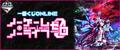 アニメ映画「ノーゲーム・ノーライフ ゼロ」、初日舞台挨拶を実施! 新キャラ&キャスト情報も解禁に