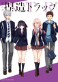 夏アニメ「捏造トラップ-NTR-」、第3話のあらすじと先行場面カットが到着!