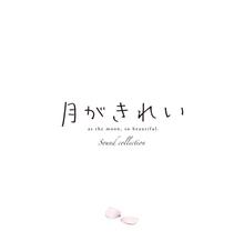 『TVアニメ「月がきれい」 サウンドコレクション』が本日7月5日発売! 東山奈央が歌う挿入歌「未来へ」に乗せた第11~12話ダイジェスト映像も公開